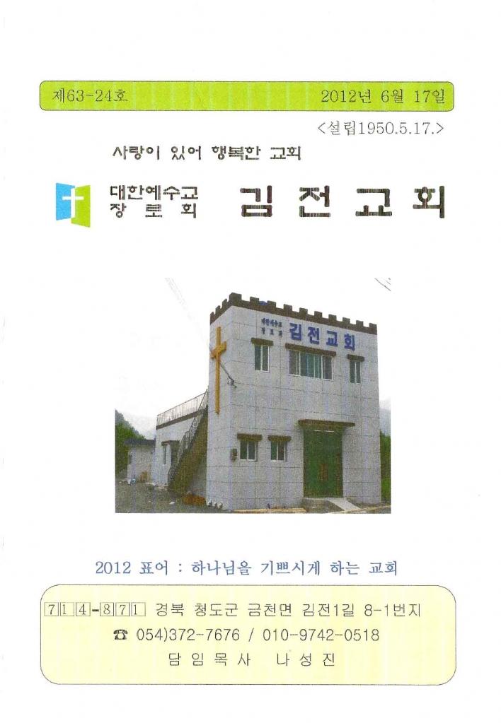 김전교회01.jpg
